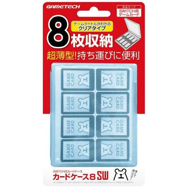 ニンテンドースイッチ用ゲームカードケース『カードケース8 SW (ブルー) 』 -SWITCH- SWF1957 [Switch]
