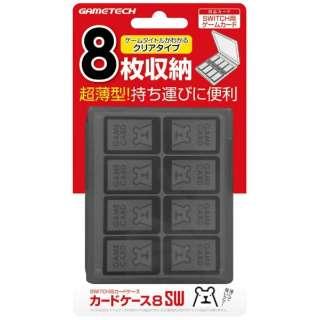 ニンテンドースイッチ用ゲームカードケース『カードケース8 SW (ブラック) 』 -SWITCH- SWF1956 [Switch]