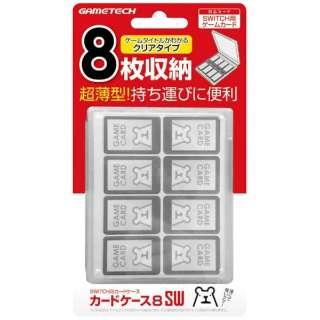 ニンテンドースイッチ用ゲームカードケース『カードケース8 SW (クリア) 』 -SWITCH- SWF1955 [Switch]