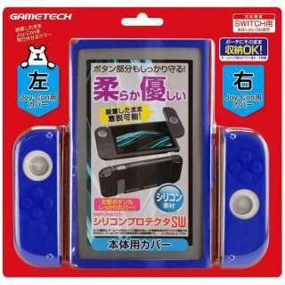 ニンテンドースイッチ用本体保護シリコンカバー『シリコンプロテクタSW (ブルー) 』 -SWITCH- SWF1949 [Switch]