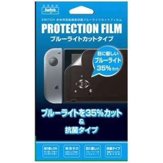 SWITCHコンソール用 液晶保護フィルム ブルーライトカットタイプ【SWITCH】 BKS-NSBLCF [Switch]
