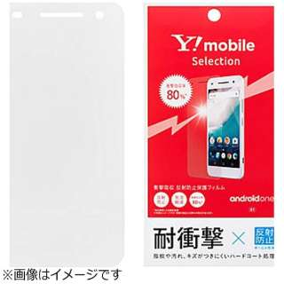 3c7d4e6e1b Android One S1用 衝撃吸収 反射防止保護フィルム Y!mobile Selection Y1-