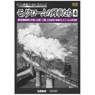 モノクロームの列車たち4 蒸気機関車 <中国・九州-1>篇 【DVD】
