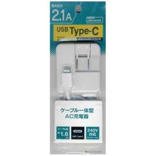 [Type-C]ケーブル一体型AC充電器 2.1A (1.6m・ホワイト)RBAC103