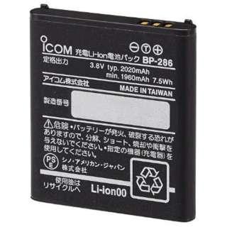 IC-DPR30専用 リチウムイオン充電池 BP-286