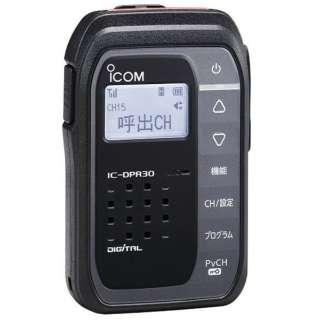 デジタル30ch+5ch対応 トランシーバー(ブラック/1台) IC-DPR30【要登録申請】