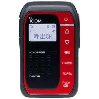 デジタル30ch+5ch対応 トランシーバー(レッド/1台) ICDPR30R【要登録申請】