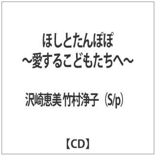 沢崎恵美 竹村浄子(S/p)/ほしとたんぽぽ ~愛するこどもたちへ~ 【CD】