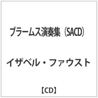イザベル・ファウスト/ブラームス演奏集(SACD) 【CD】