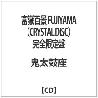 鬼太鼓座/富嶽百景 FUJIYAMA(CRYSTAL DISC) 完全限定盤 【CD】