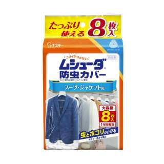 ムシューダカバー1年スーツ・ジャケット用8枚 〔防虫剤〕