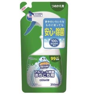ScrubbingBubbles(スクラビングバブル) アルコール除菌 あちこち用 つめかえ用 350ml 〔除菌関連〕