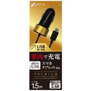 [micro USB/USB給電]車載用充電器+USBポート 2.4A (1.5m/1ポート・ゴールド)DKJP24-V GD [1.5m]