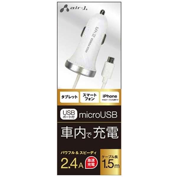 [micro USB/USB給電]車載用充電器+USBポート 2.4A (1.5m/1ポート・ホワイト)DKJ-24SP WH [1.5m]