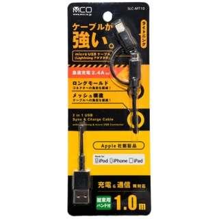 [micro USB+ライトニング]USBケーブル 充電・転送 2.4A (1m・ブラック)MFi認証 SLC-MT10BK [1.0m]