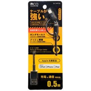 [micro USB+ライトニング]USBケーブル 充電・転送 2.4A (0.5m・ブラック)MFi認証 SLC-MT05BK [0.5m]