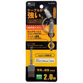 [micro USB+ライトニング]USBケーブル 充電・転送 2.4A (2m・ブグレー)MFi認証 SLC-MT20GY [2.0m]