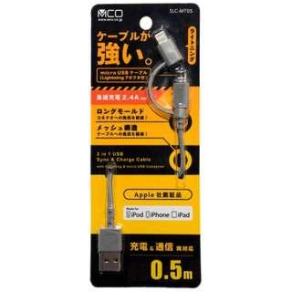 [micro USB+ライトニング]USBケーブル 充電・転送 2.4A (0.5m・グレー)MFi認証 LC-MT05GY [0.5m]