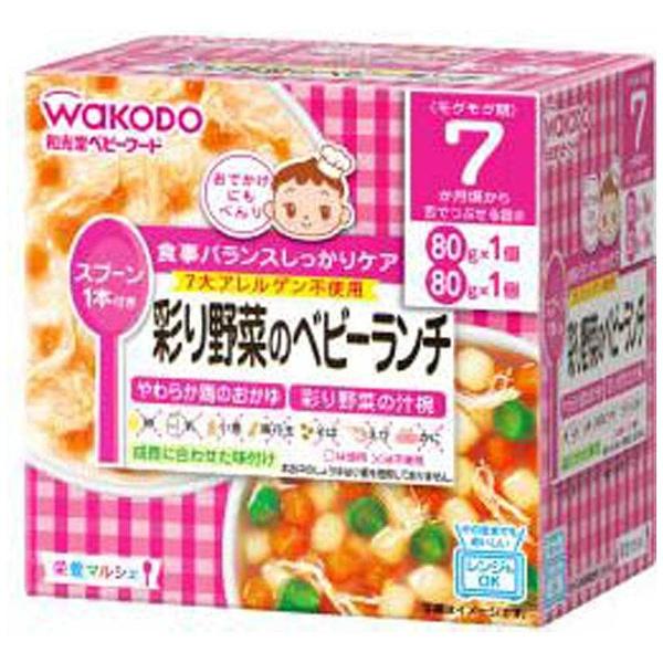 栄養マルシェ 彩り野菜のベビーランチ 80g×2