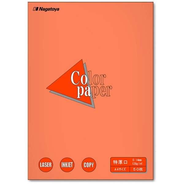 カラーペーパー 特厚口 カキ (A4サイズ・50枚) ナ-3432