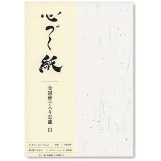 心づく紙 金銀砂子入り雲龍 白 90g/m2 (A4サイズ・10枚) 1743039