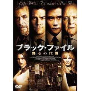 ブラック・ファイル 野心の代償 【DVD】
