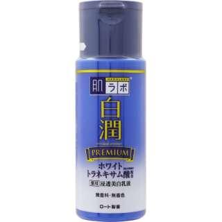 肌研(肌ラボ)白潤プレミアム 薬用浸透美白乳液 140ml