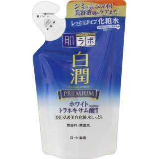肌研(肌ラボ)白潤プレミアム 薬用浸透美白化粧水 しっとり つめかえ用 170ml