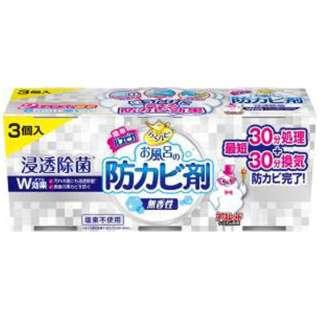 らくハピ お風呂の防カビ剤 無香性 3個パック