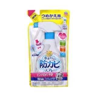 らくハピ 水まわりの防カビスプレー ピンクヌメリ予防 無香性 つめかえ用 350ml