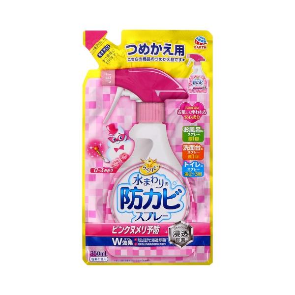 らくハピ 水まわりの防カビスプレー ピンクヌメリ予防 つめかえ用 ローズの香り 350ml