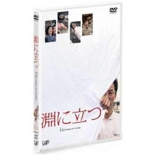 淵に立つ 【DVD】