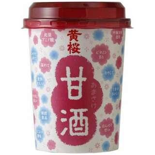 黄桜 甘酒カップ 190g 30本 【甘酒】