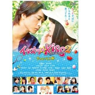 イタズラなKiss THE MOVIE 2 ~キャンパス編~ 【DVD】