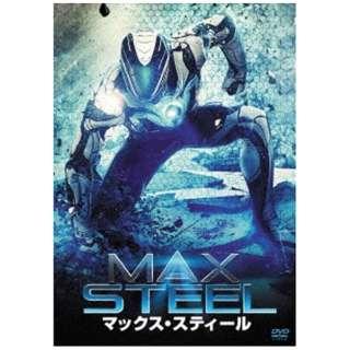 マックス・スティール 【DVD】