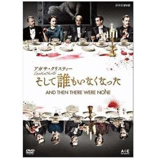 アガサ・クリスティー そして誰もいなくなった ~And Then There Were None~ 【DVD】