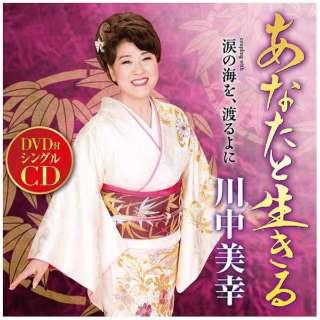 川中美幸/あなたと生きる(DVD付) 【CD】