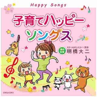 (キッズ)/子育てハッピーソングス~えいごのうた~ 【CD】
