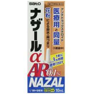 【第(2)類医薬品】 ナザールαAR0.1%(10mL)〔鼻炎薬〕 ★セルフメディケーション税制対象商品