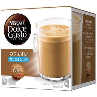 ドルチェグスト専用カプセル 「カフェオレ カフェインレス」(16杯分) CLL16001