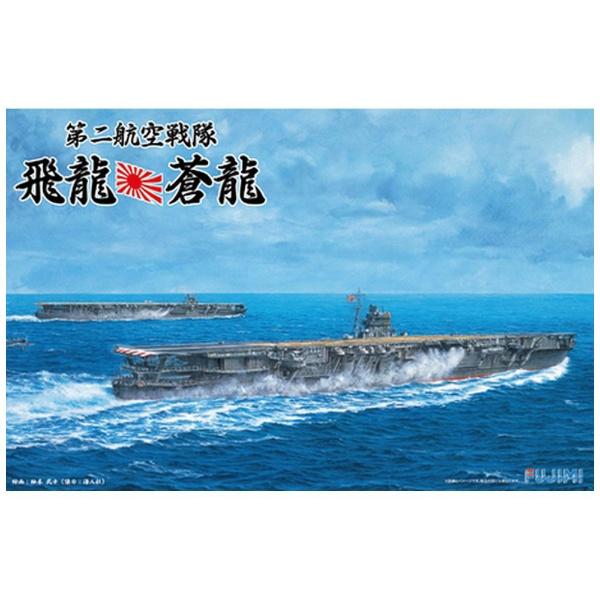 ビックカメラ.com 1/700 2航戦 飛龍・蒼龍セット
