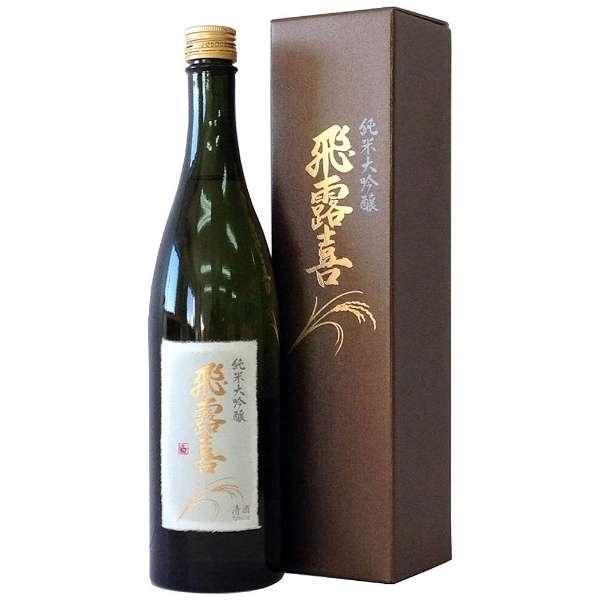 [プレミアム商品] 飛露喜 純米大吟醸 720ml【日本酒・清酒】 ※要冷蔵