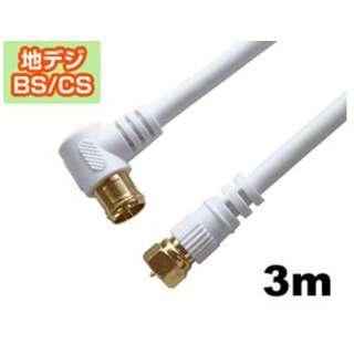 3mアンテナケーブルS-4C-FB同軸(F型差込式/ネジ式コネクタ L字/ストレートタイプ) HAT30-921LS (ホワイト)
