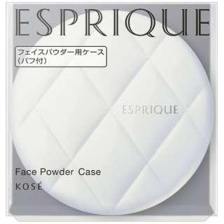 ESPRIQUE (エスプリーク)フェイスパウダー用ケース[ケース]