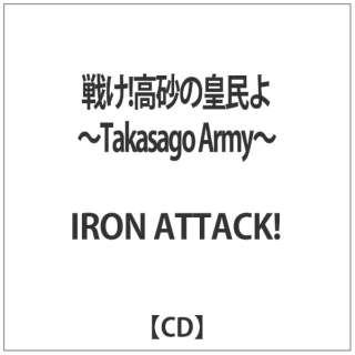IRON ATTACK!/戦け!高砂の皇民よ ~Takasago Army~ 【CD】
