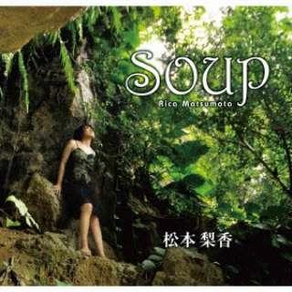 松本梨香/ Soup 【CD】