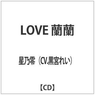 星乃零(CV.黒宮れい)/LOVE 蘭蘭 【CD】