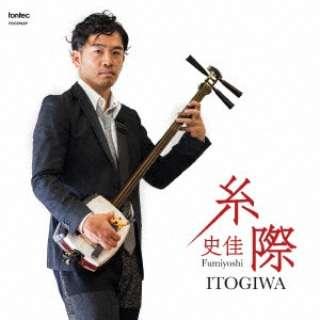 史佳Fumiyoshi(津軽三味線)/糸際 【CD】