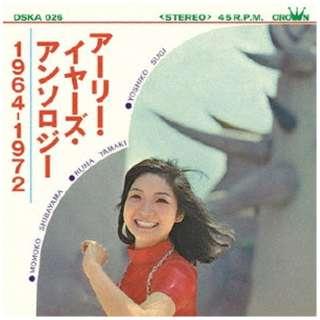 柴山モモ子、環ルナ、杉美子/アーリー・イヤーズ・アンソロジー 1964-1972 【CD】