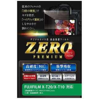 液晶保護フィルムゼロプレミアム(フジXT20/XT10専用)E7522[生産完了品 在庫限り]